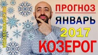 Гороскоп Козерог январь 2017. Ведическая Астрология