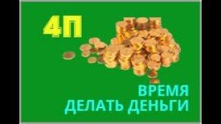 Заработок в интернете!! без вложений!!! 990 руб за 3 дня!