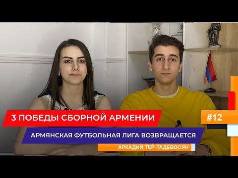 MN#12 Три победы сборной Армении по футболу/АФЛБ возвращается/смерть Аркадия Тер-Тадевосяна