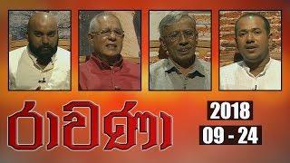 RAVANA | Episode 18 | රාවණා  | 24 - 09 - 2018 | SIYATHA TV Thumbnail