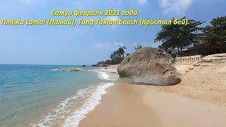 Самуи февраль 2021 года. Пляжи Lamai Ламай Tong Takian Beach Кристал бей.