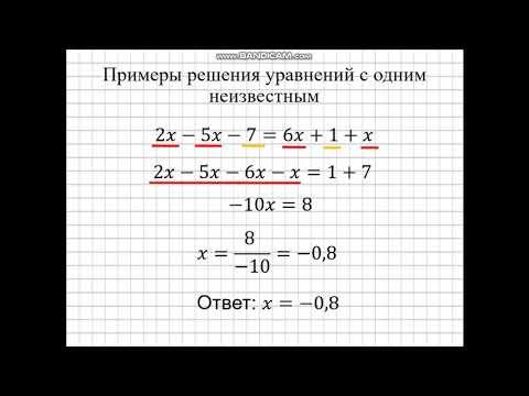 Видеоурок уравнения с одним неизвестным