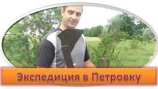 ПОИСК С МЕТАЛЛОИСКАТЕЛЕМ (Кладоискатели - Украина)(ПОИСК С МЕТАЛЛОИСКАТЕЛЕМ, экспедиция в Петровку. (как все начиналось) ------------------------------------------------- Кладоиска..., 2016-06-16T22:24:25.000Z)