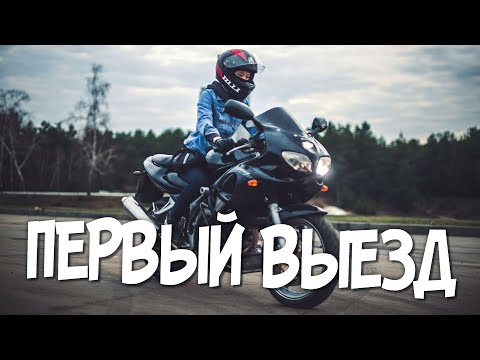 Девушка первый раз за рулем мотоцикла | И немного о Kawasaki ZX7R