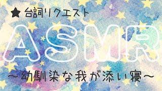 【ASMR】~幼馴染な我と添い寝~【Twitterにあげたもの】