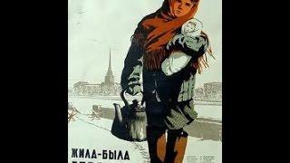 Потрясающий фильм, снятый в блокадном Ленинграде