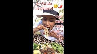 ปิคนิค กินตำขนมจีนที่แม่น้ำอาร์ก้า Eat Spicy Rice Vermicelli Noodles Salad. 22August2019