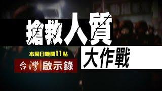 台灣啟示錄 全集20180805 人質撕票倒數計時/跨國綁架命懸一線/組織小對親上火線