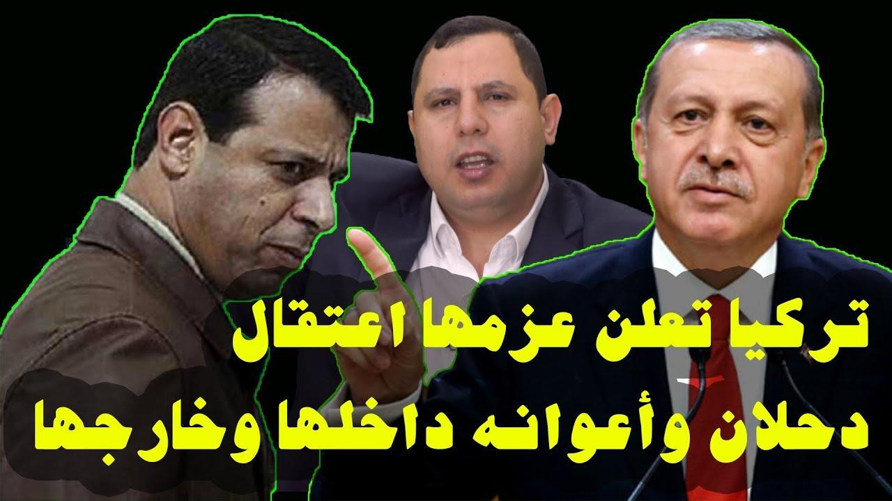 تركيا تعلن عزمها اعتقال دحلان والمتعاونين معه داخلها وخارجها