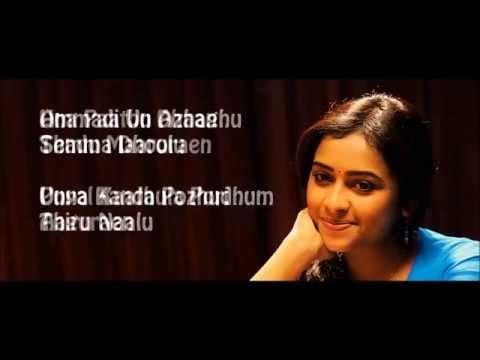 Vellakkara Durai - Ammadi Un Azhagu Lyrics