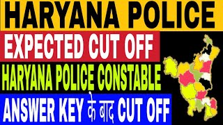 HARYANA POLICE CONSTABLE ANSWER KEY आने के बाद CUT OFF | HARYANA POLICE EXPECTED CUT OFF | HSSC