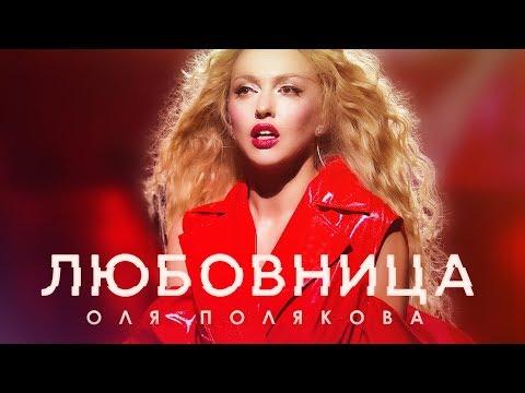 Оля Полякова — Любовница | ПРЕМЬЕРА ПЕСНИ