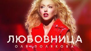 Оля Полякова — Любовница
