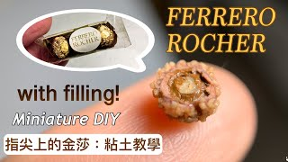 Miniature FERERO ROCHER with filling!! dollhouse food Tutorial   指尖上的金莎:粘土教學 ミニチュアフード