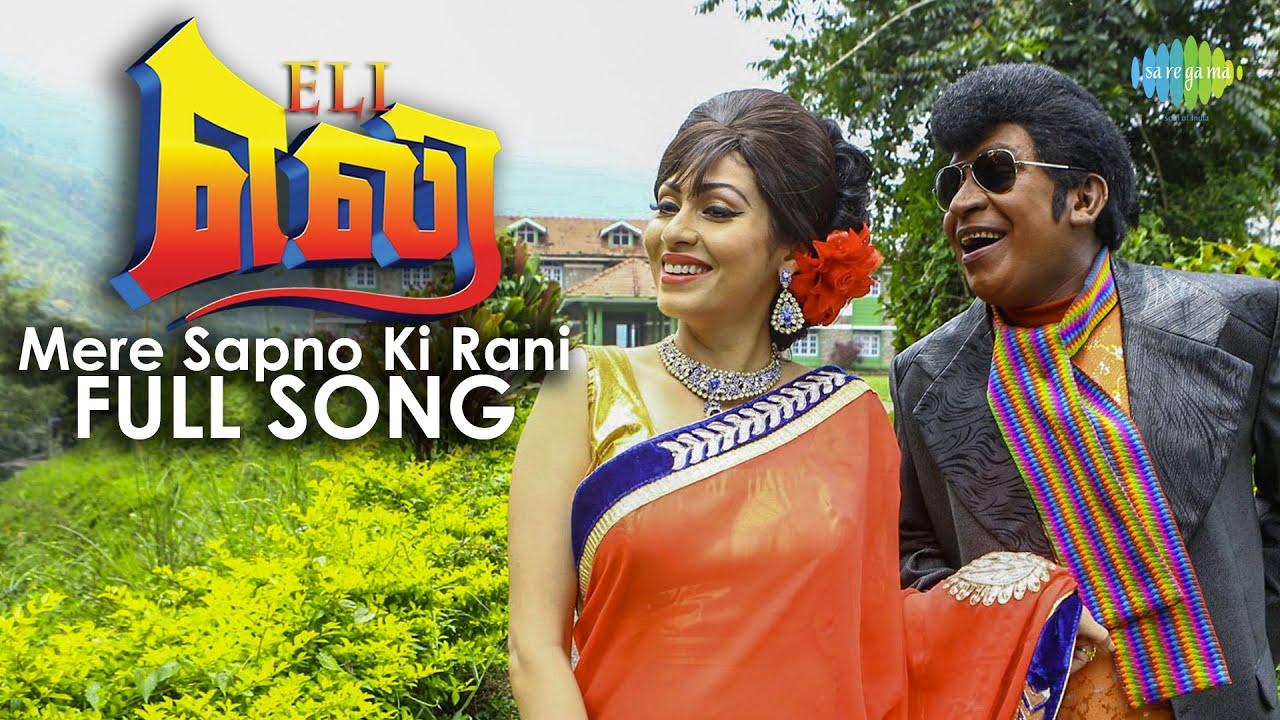 Download Eli | Mere Sapno Ki Rani Full Song | Vadivelu | New Tamil Movie Video Song