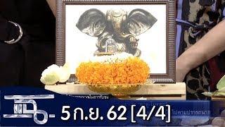 แฉ [4/4] l 5 กันยายน 2562 l ความเชื่อเรื่องพระพิฆเนศ กับชีวิตแอร์ฯสาวได้บูชา