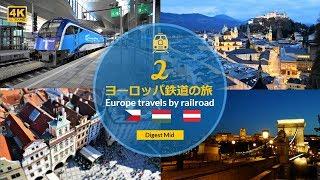 ヨーロッパ7ヵ国鉄道の旅のダイジェスト中盤 チェコ、ハンガリー、オー...