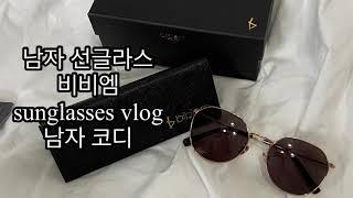 남자 선글라스 비비엠 남자 코디 / sunglasses…
