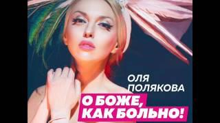 Оля Полякова - О Боже, Как Больно! (Dj Les Radio Edit)