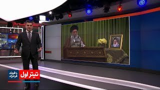 تیتراول: آمریکا می گوید طرف ما خامنه ای است نه ظریف و روحانی / حمله اسرائیل به سپاه در سوریه