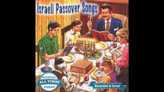 Chad Gadya (One Capricorn) -  Israeli Passover Songs