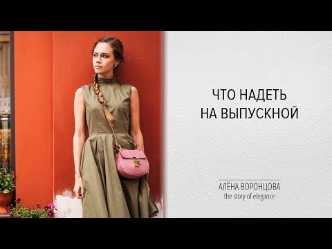 Выпускные Платья для Девочек в Детском Саду - 2017 / Prom Dresses for Girls in Kinder