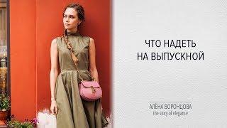 видео Платье летнее: фасоны подбираем по фигуре