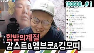 감스트+엠브로+킹모띠+라벨님 날짜잡기!! 합방의 계절 …