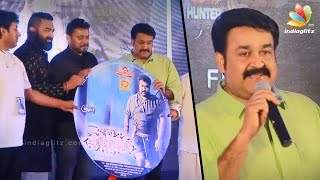 Pulimurugan Malayalam Movie Audio Launch | Mohanlal | Gopi Sunder