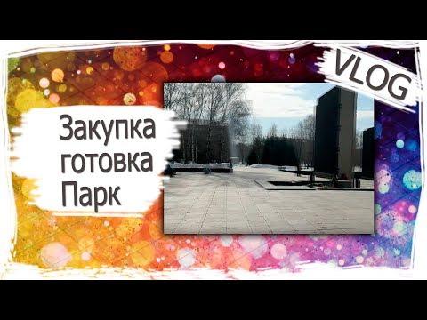 Закупка продуктов, готовка, гуляем в парке Новосибирск