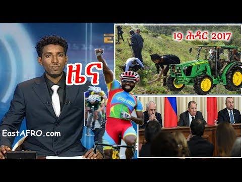 Eritrean News ( November 19, 2017) |  Eritrea ERi-TV