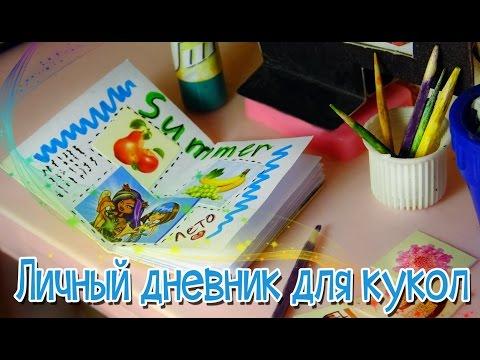 Cмотреть видео Как сделать личный дневник для кукол