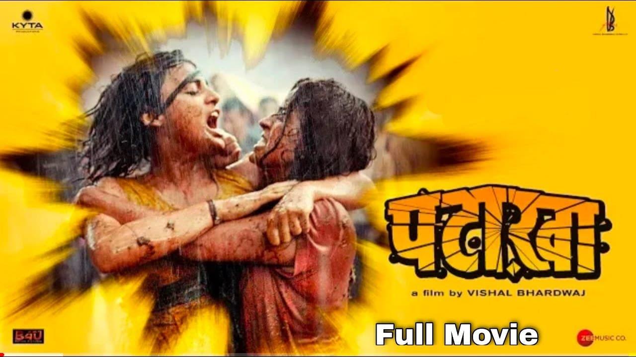 Download Pataakha full comedy Hindi movie | new Hindi movie