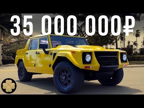 УАЗик от Ламборгини - доработанный в России LM002 за 35 млн! #ДорогоБогато №33