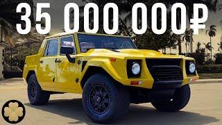 УАЗик от Ламборгини - доработанный в России LM002 за 35 млн! #ДорогоБогато №32