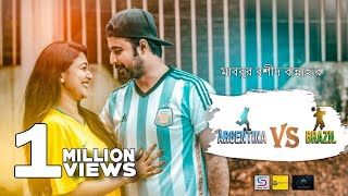 Argentina Vs Brazil | Afran Nisho | Peya Bipasha | Bangla Eid Natok 2018 | Bannah