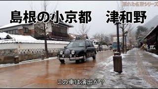 隠れた名所シリーズ 島根県津和野1月4日.