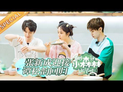 陸綜-小森林日記-EP 10-張新成驚喜迎接譚松韻回歸 許佳琪現場跳芭蕾美翻
