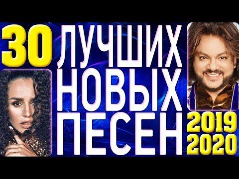 ТОП 30 ЛУЧШИХ НОВЫХ ПЕСЕН 2019-2020 года. Самая горячая музыка. Главные русские хиты страны.