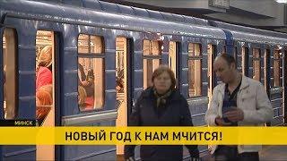 Минское метро в новогоднюю ночь будет работать до 4 утра