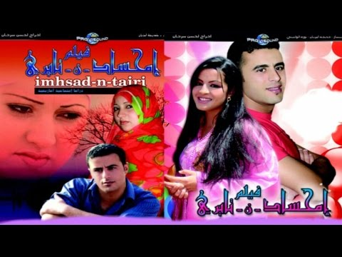 film imhsadn ntayri