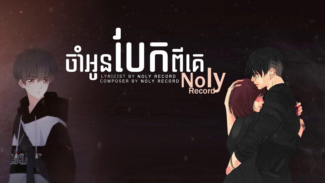 ចាំអូនបែកពីគេ - Noly Records [Official Full Audio]