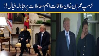 Exclusive! Imran Khan and Donald Trump Oval Office Meeting thumbnail
