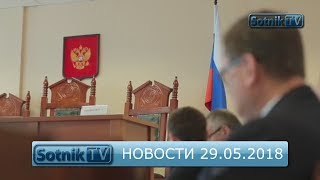 НОВОСТИ. ИНФОРМАЦИОННЫЙ ВЫПУСК 29.05.2018