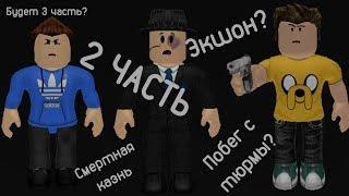 Roblox Побег с тюрмы Jailbreak 2 часть l Roblox Машинимы l