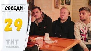 Соседи №29 (Путин в молдавском баре)