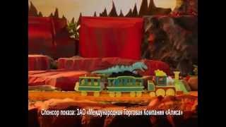 """Герои мультфильма """"Поезд динозавров"""": Интерактивные динозавры: 4"""