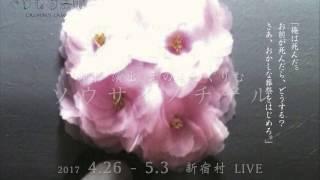 【ぐりむの法則 】東京公演 「ソウサイノチチル」 2017年4月26日(水)~5...