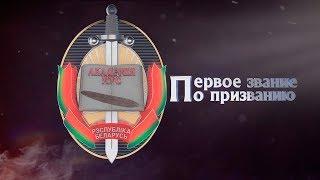 Первое звание – по призванию! Спецпроект телеканала ОНТ к 60-летию Академии МВД Беларуси