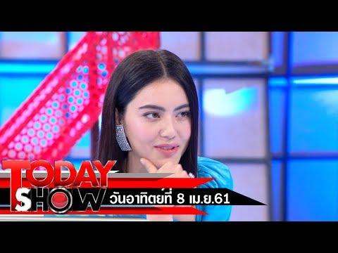 TODAY SHOW 8 เม.ย. 61 (1/2) Talk show ใหม่ ดาวิกา โฮร์เน่